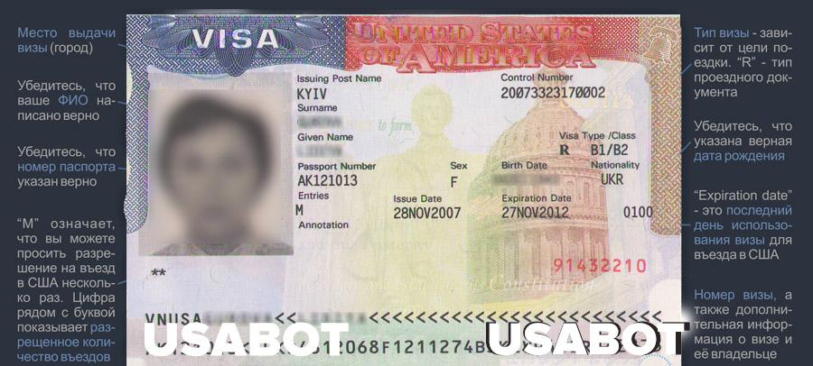Виза в США отказ