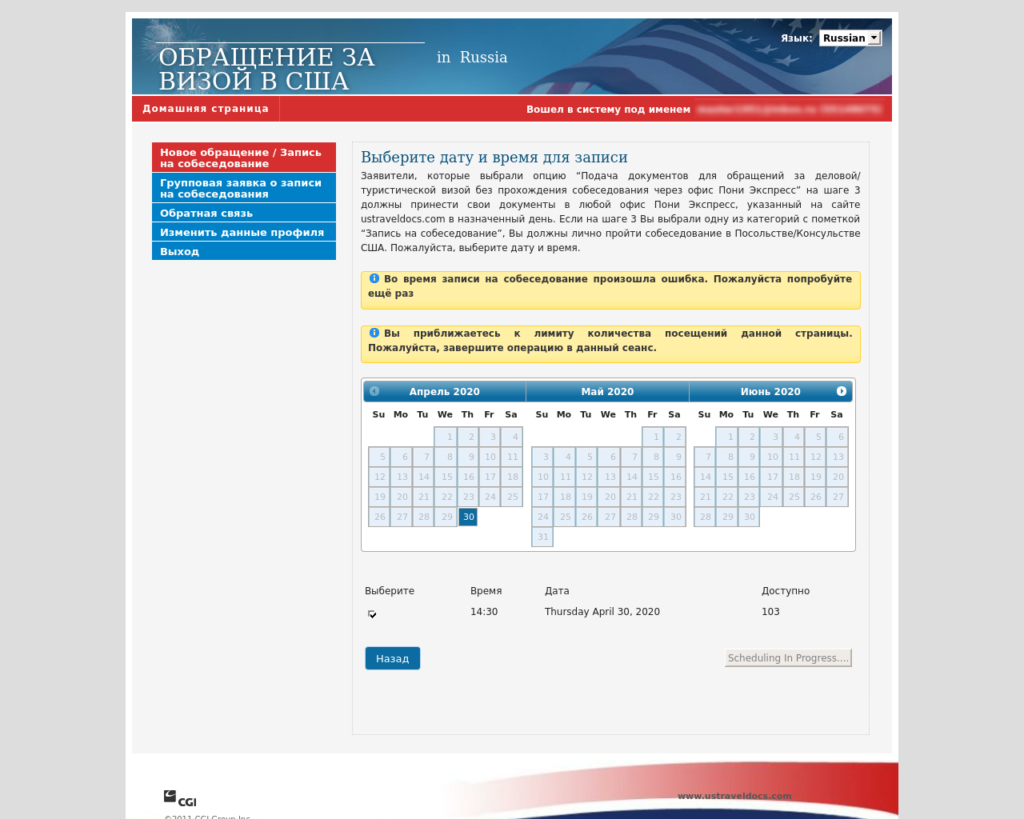 12 марта 2020 появлялось 103 места PONY EXPRESS в Москве в посольство США 1